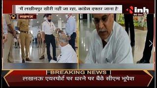 Lakhimpur Kheri Violence  CM Bhupesh Baghel का Lucknow Airport पर धरना, कहा-मुझे जाने से रोका जा रहा