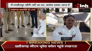 Lakhimpur Kheri पर CM Bhupesh Baghel का Press Conference, PM Modi और Yogi Adityanath पर साधा निशाना