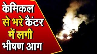 Rewari: केमिकल से भरे  कैंटर में लगी भीषण आग, चलाक-परिचालक ने कूदकर बचाई जान