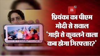 Lakhimpur Kheri: प्रियंका गाँधी का पीएम मोदी से सवाल-'गाड़ी से कुचलने वाला कब होगा गिरफ्तार?'