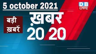 5 october 2021 | अब तक की बड़ी ख़बरें | Top 20 News | Breaking news |Latest news in hindi #DBLIVE