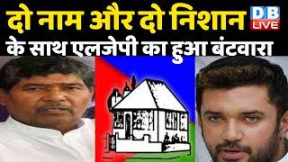 EC ने Chirag और Pashupati की पार्टी को दिए सिंबल | Chirag Paswan-Pashupati Paras | LJP | bihar news