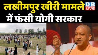 Lakhimpur Kheri मामले में फंसी Yogi Sarkar | Supreme Court तक पहुंचा मामला | lakhimpur news |#DBLIVE