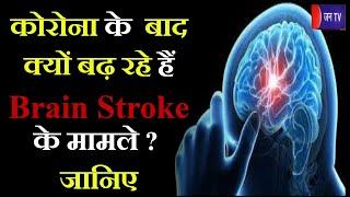 Brain  Stroke Cases After Corona   कोरोना के  बाद क्यों बढ़ रहे हैं Brain Stroke के मामले ?  जानिए