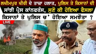 Lakhimpur Khiri Currant Sitution | Farmers And Police Joint Press Confrance Live | Latest Video