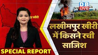 Lakhimpur Kheri में किसने रची साजिश? लखीमपुर खीरी news incident   priyanka gandhi, yogi up   #DBLIVE