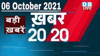 6 october 2021 | अब तक की बड़ी ख़बरें | Top 20 News | Breaking news |Latest news in hindi #DBLIVE