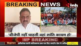 Chhattisgarh News || Kawardha Violence, BJP के कवर्धा जाने पर Congress का बयान