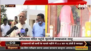 Chhattisgarh News    Home Minister Tamradhwaj Sahu पहुंचे कौशल्या मंदिर, बोले- CM करेंगे शुभारंभ