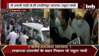 Lakhimpur Kheri Violence || Congress MP Rahul Gandhi पहुंचे Lucknow Airport,अपनी गाड़ी से जाने पर अड़े