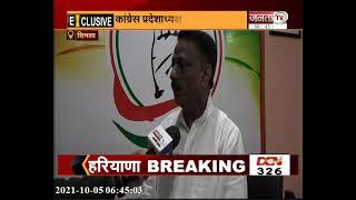हिमाचल उपचुनाव: कांग्रेस प्रदेशाध्यक्ष Kuldeep Singh Rathore का #SUPER_EXCLUSIVE इंटरव्यू देखिए...