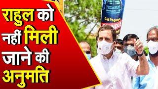 Lakhimpur Kheri Case: पीड़ितों से आज मिलने जाएंगे राहुल गांधी, योगी सरकार ने नहीं दी अनुमति