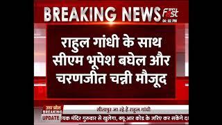 Rahul Gandhi Lakhimpur: प्रियंका के साथ लखीमपुर खीरी के लिए Rahul Gandhi रवाना