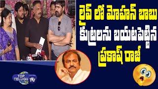 Prakash Raj Gets Emotional At Press Meet Over Maa Elections 2021 | Manchu Vishnu | Top Telugu Tv