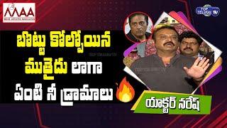 Actor Naresh Sensational Comments on Prakash Raj | Press Meet | Maa Elections | Top Telugu TV