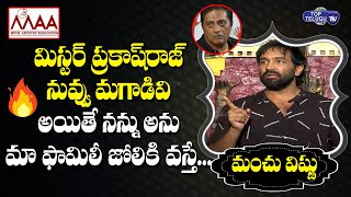 Actor Manchu Vishnu Fires on Prakash Raj And His Pannel Members | MAA Elections 2021 | Top Telugu Tv