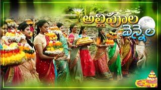 Allipoola Bathukamma Song 2021 | Bathukamma Song 2021 | Gautham Menon | AR Rahman | Top Telugu TV