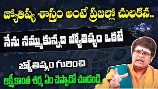Lakshmi Kanth Sharma About Astrology   BS Talk Show   Top Telugu TV