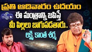 ప్రతి ఆదివారం ఈ మంత్రాన్ని జపిస్తే..  Lakshmi Kanth Sharma Controversial Comments   BS Talk Show