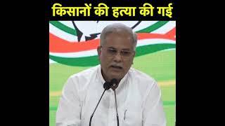 Lakhimpur Kheri Farmers Massacre: Congress Party briefing by Shri Bhupesh Baghel at AICC Hqrs
