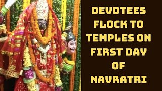 Devotees Flock To Temples On First Day Of Navratri   Catch News