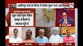 Charcha: 'हमदर्दी' की दौड़ या 'सियासी' होड़ ? प्रधान संपादक Dr Himanshu Dwivedi के साथ   Lakhimpur