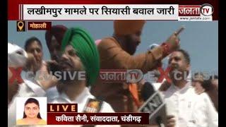 Sidhu की अगुवाई में कांग्रेस का प्रदर्शन, लखीमपुर के लिए रवाना होंगे नवजोत सिंह