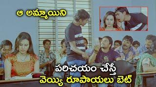 అమ్మాయిని పరిచయం చేస్తే | Ishta Sakhi Movie Scenes | Ajay | Srihari