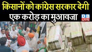 किसानों को Congress सरकार देगी एक करोड़ का मुआवजा | Lakhimpur Kheri | Bhupesh Baghel | #DBLIVE