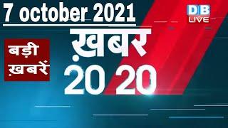 7 october 2021 | अब तक की बड़ी ख़बरें | Top 20 News | Breaking news |Latest news in hindi #DBLIVE