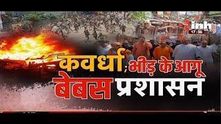 Chhattisgarh Kawardha Violence || कवर्धा ; भीड़ के आगू बेबस प्रशासन