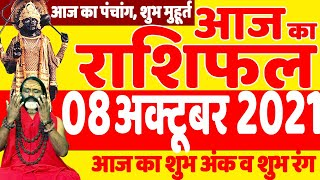 08 October 2021 Aaj Ka Panchang || आज का राशिफल Today Horoscope || Daati Ji Maharaj ||