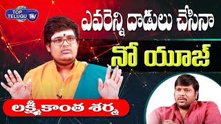 మీరెన్ని దాడులు చేసిన నో యూజ్ : Astrologer Lakshmi kanth Sharma   Bs Talk Show   Top Telugu TV