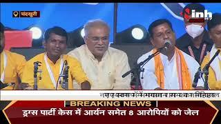 Chhattisgarh Chief Minister Bhupesh Baghel का दिखा अलग अंदाज, नन्द कुमार साहू के साथ बैठकर गाया भजन