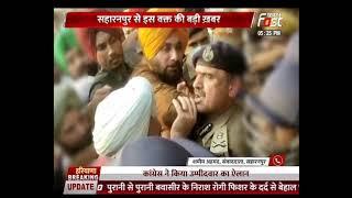 Lakhimpur जा रहे Navjot Singh Sidhu को सहारनपुर बॉर्डर पर हिरासत में लिया गया