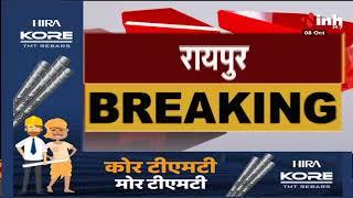 Chhattisgarh News || BJP नेता आज जाएंगे राजभवन, Kawardha Violence पर Governor को सौंपेंगे ज्ञापन