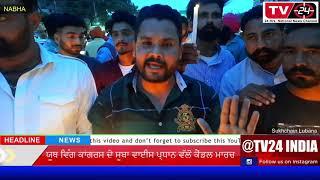 #Nabha: Punjab Youth Congress  Against Modi Government   TV24 INDIA