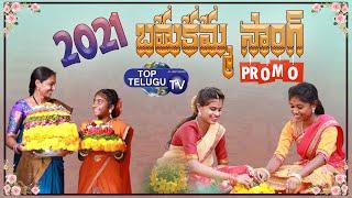 Bathukamma Song 2021 Promo  || Latest Bathukamma Songs || Telangana Festival  | Top Telugu Tv