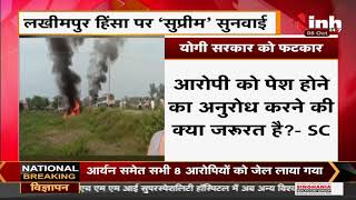 Lakhimpur Kheri Violence Case || Supreme Court की सुनवाई, योगी सरकार को फटकार पूछा-ये क्या रवैया है