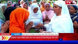 #Nabha: #SGPC #President In #Nabha & #CCTV #Footage #Gurughar   #TV24 INDIA