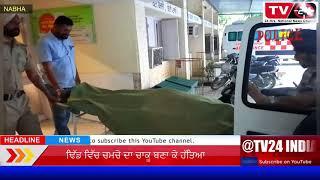 #Nabha: Jail murder case   ਜੇਲ੍ਹ ਵਿਚ ਇਕ ਹਵਾਲਾਤੀ ਵੱਲੋਂ ਦੂਜੇ ਹਵਾਲਾਤੀ ਦੀ ਹੱਤਿਆ   #TV24 INDIA