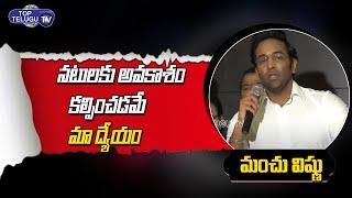 Manchu Vishnu Revealing Manifesto of Maa Elections 2021 || Manchu Vishnu Panel || Top Telugu TV