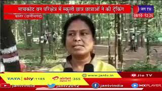 Bastar (Chhattisgarh) News | माचकोट वन परिक्षेत्र में स्कूली छात्र-छात्राओं ने की ट्रैनिंग | JAN TV