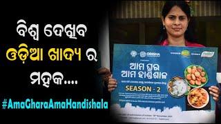 OTDC Chairman Shreemayee Mishra On Ama Ghara Ama Handishala Season 2 Announcement
