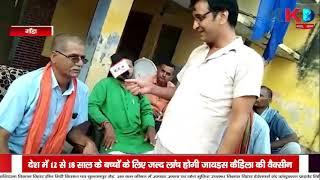 Gonda | Raigarh | Jaunpur | Mahoba | Hathras | 25 वर्षीय युवक की कोबरा के डसने से हुई मौत