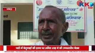 Fatehpur   Mahoba   फतेहपुर में आतंकवाद का फूंका पुतला औए की नारेबाजी