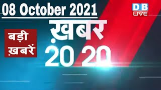 8 october 2021 | अब तक की बड़ी ख़बरें | Top 20 News | Breaking news |Latest news in hindi #DBLIVE