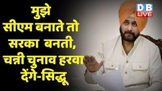 Election हरवा देंगे Charanjit Singh Channi-Navjot Singh Sidhu | Punjab latest news|Breaking #DBLIVE