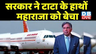 Air India Tata Sons Deal: सरकार ने Tata Sons के हाथों Air India को बेचा | Air India Bidding #DBLIVE