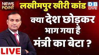 क्या देश छोड़कर भाग गया है मंत्री का बेटा ? Rakesh tikait | Akhilesh Yadav |Lakhimpur | supreme court